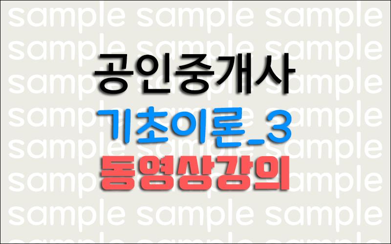 공인중개사 기초이론강의_3