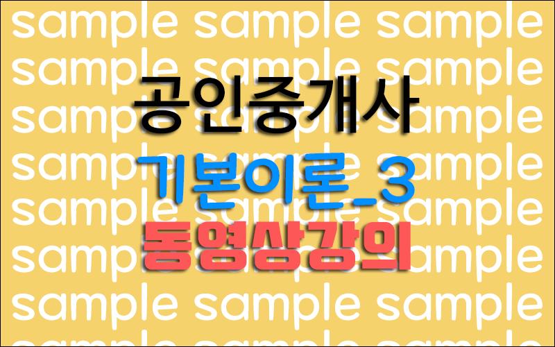 공인중개사 기본이론강의_3